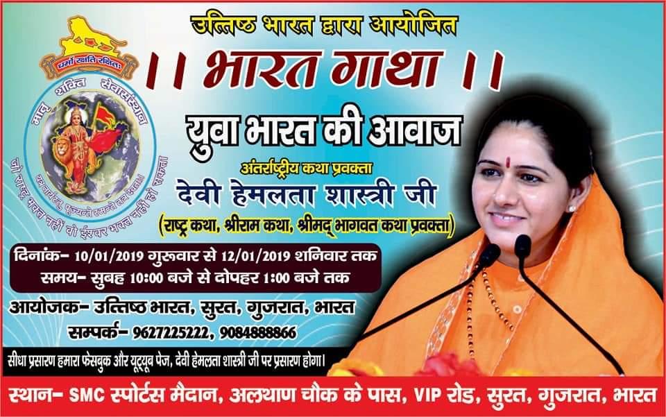 Day 3: Rastra Katha , Surat